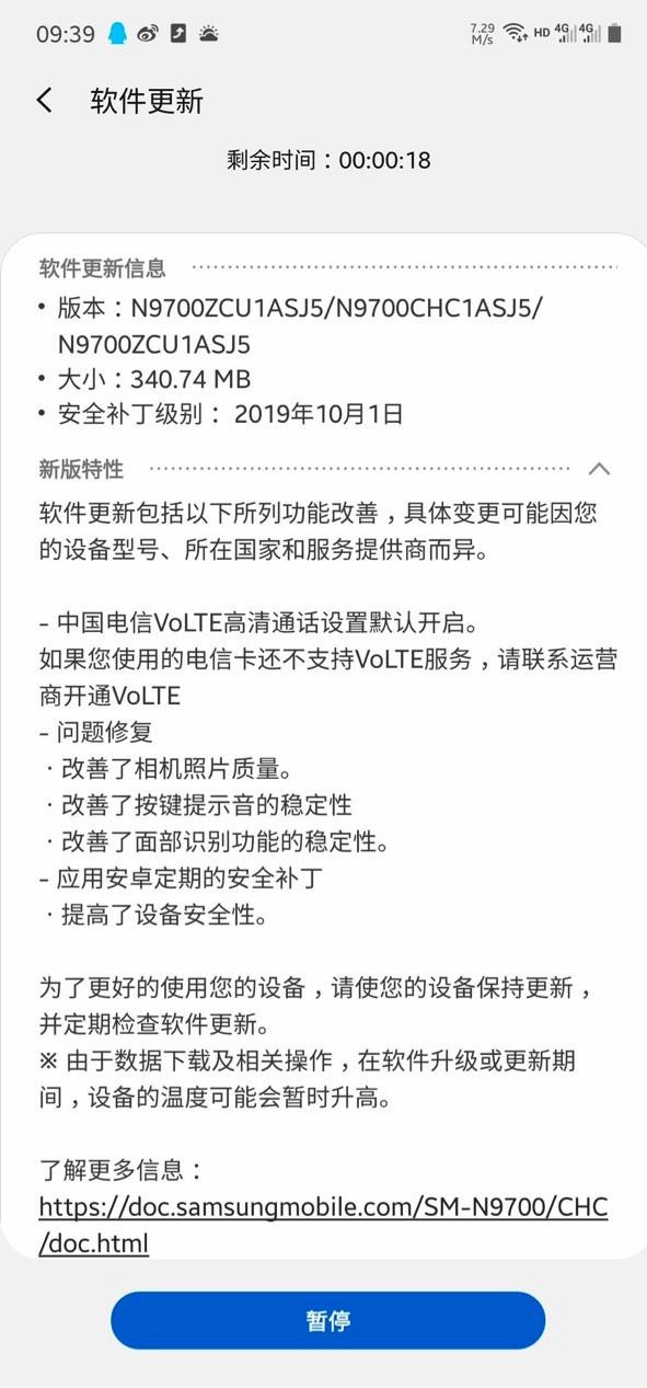Samsung Galaxy Note 10 Latest Update